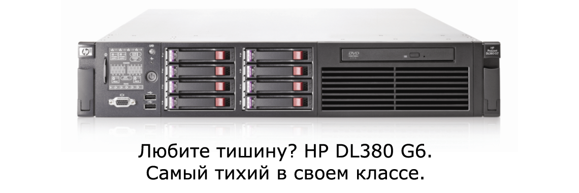 HP DL380 g6 silent server